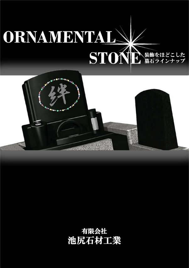 ornamentalstone