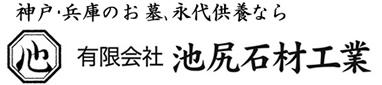 神戸・兵庫のお墓なら 池尻石材店