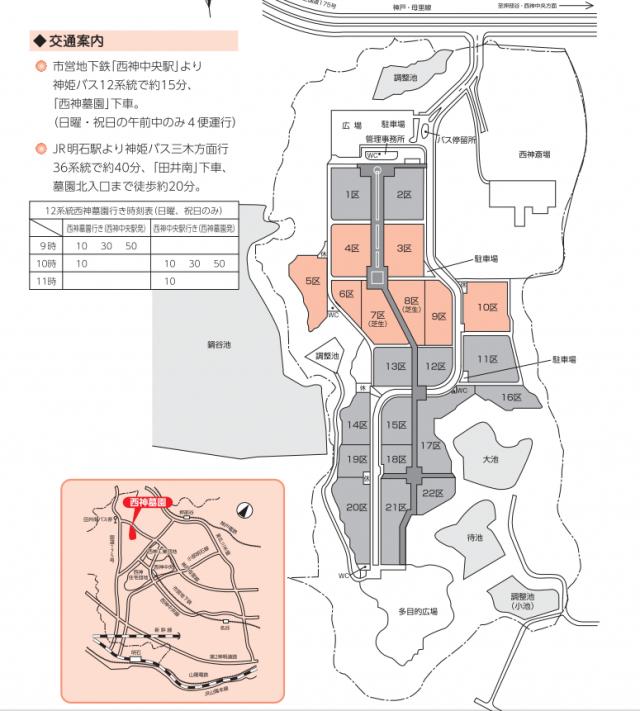 西神墓園地図