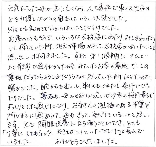 勝井伸子様