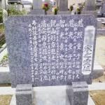 香川県村墓地で霊標の戒名彫り完了しました