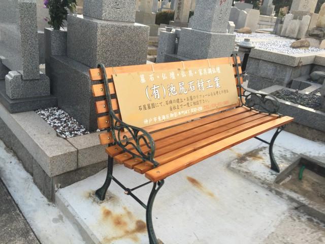 石屋墓園ベンチ