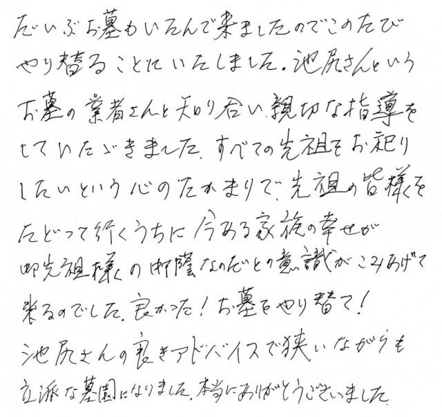 岡澤信夫様