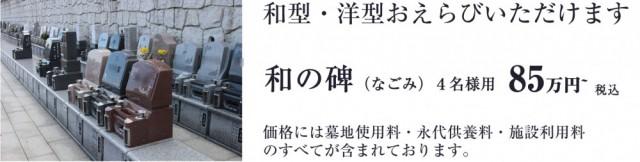 三田メモリアルウラ_r3_c5