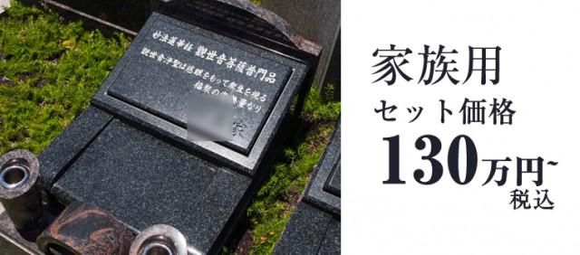 三田メモリアルオモテ1_r5_c6