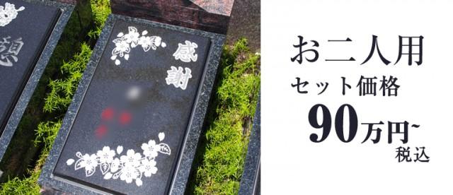 三田メモリアルオモテ1_r5_c8