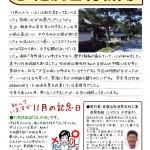 池尻新聞11月号発行です