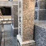 神戸市灘区の弘法寺さんの永代供養墓の墓石完成