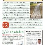池尻新聞1月号発行しました~