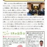池尻新聞3月号発行しました!