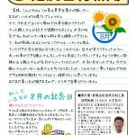 池尻新聞8月号発行しました!