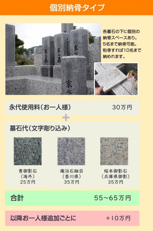 石屋墓園オモテ_r2_c2