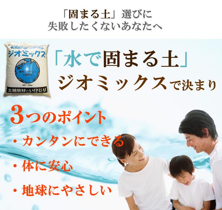 水で固まる土ジオミックス 簡単にできる・体に安心・地球に優しい