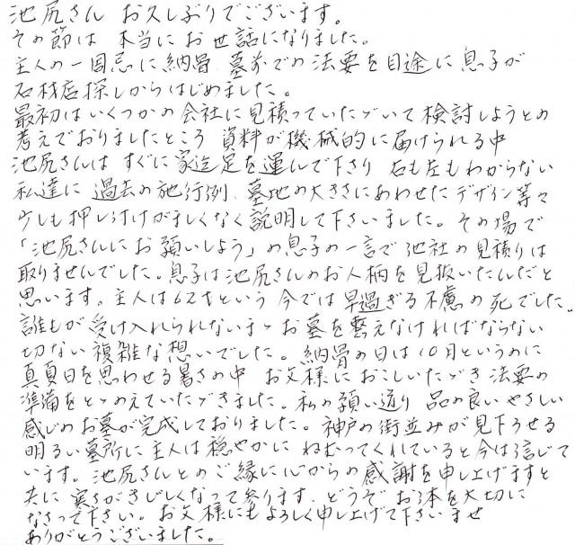 舞子墓園吉田勇介吉田芳美