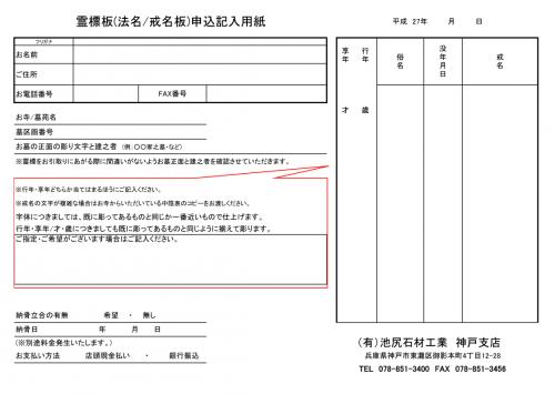 霊標板申込み用紙