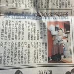 神戸新聞に当社のガンダム形石像が掲載されました