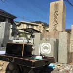 光明寺 東墓地にて竿石文字彫りと納骨式立会