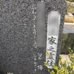 神戸市営墓地にて霊標の文字彫り