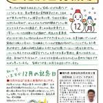池尻新聞12月号、発行しました~