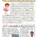 池尻新聞11月号ができました!