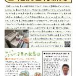 【池尻新聞3月号】お彼岸前、お墓掃除のポイントを解説!