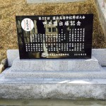 【長田高校】高校野球出場の記念碑を建立しました