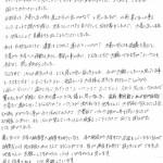 【鵯越墓園】お墓じまいされたお客様からのお手紙の紹介