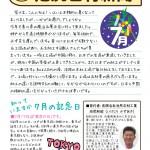 いけじり新聞7月号発行しました!