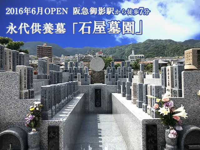 石屋墓園永代供養_r2_c2