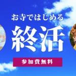 2/17(土)神戸で終活セミナー開催します「ウチ娘だけやし、お墓どうしよか」