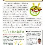 お庭の雑草対策を本格的にスタート【池尻新聞5月号発行】