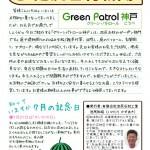 【池尻新聞7月号】お庭のリフォーム依頼に行ってまいりました