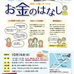 10月14日(日)14:00~お寺でセミナーを開催します
