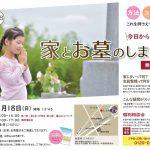 【11月18日14:00~】家とお墓のしまい方~弘法寺で学ぼうシリーズ4回~