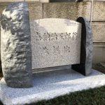 菊正宗酒造本社で石の記念碑の作成