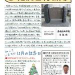 池尻新聞12月号発刊しました~
