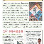 大切にしていきたい地域の伝統行事【池尻新聞5月号】