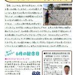 ケンチ石の石垣施工【いけじり新聞6月号】