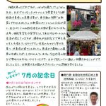 東京で慰霊碑を建立させていただきました!【池尻石材新聞7月号】