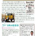 池尻石材新聞8月号