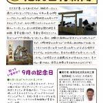 池尻石材新聞9月号