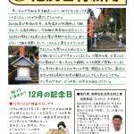 池尻石材新聞12月号