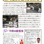 池尻石材新聞11月号