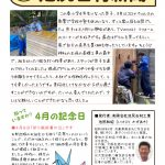 池尻新聞 令和2年4月号