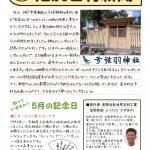 池尻新聞 令和2年5月号