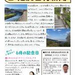 池尻新聞 令和2年6月号