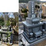 お墓のお引越し、高知県の山あいの墓地から神戸の石屋墓園へクリーニングしたお墓を移設いたしました。