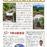 池尻新聞 令和2年9月号