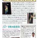 池尻新聞 令和2年8月号