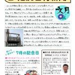 池尻新聞 令和2年7月号